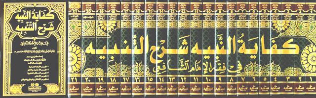 كفاية النبيه شرح التنبيه في فقه الإمام الشافعي 1/21 ويليه (الهداية إلى أوهام الكفاية) مع الفهارس